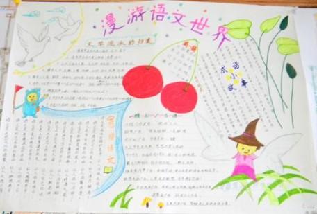 小学生语文手抄报-雨花小报图片