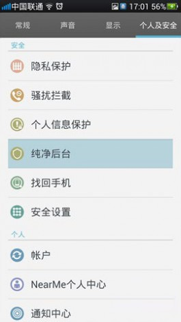 OPPO Find 5使用小技巧