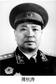 1907年8月3日解放军将领傅秋涛出生_傅秋涛