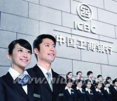 暑假工商银行实习报告_工商银行实习报告