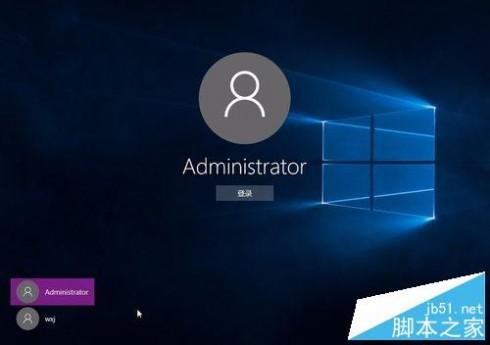 win10修改administrator的密码