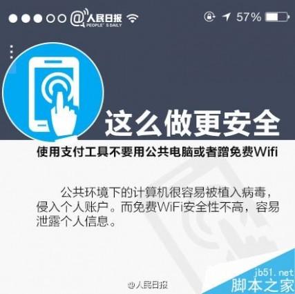 手机丢了 如何确保微信、支付宝帐户安全?