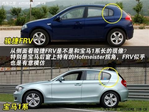 61阅读 华晨中华 骏捷FRV 1.6 MT豪华型